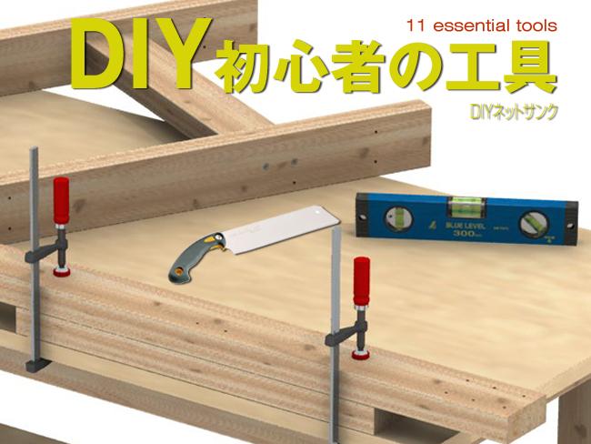 DIY初心者の工具イメージ図