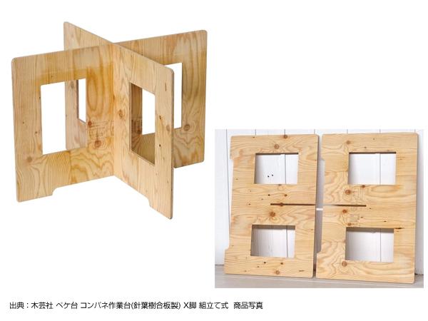 木芸社ペケ台