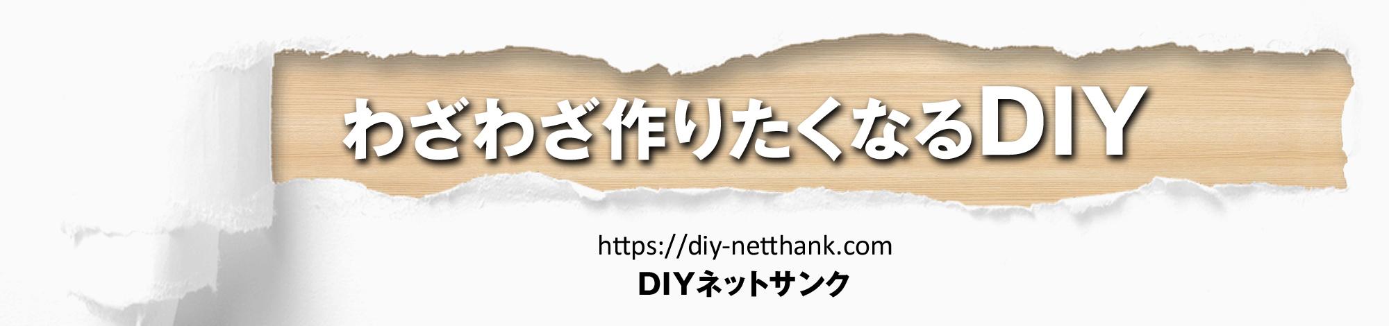 わざわざ作りたくなるDIY:DIYネットサンク