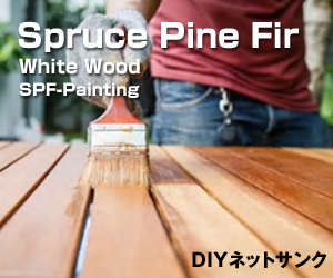 SPF材塗装アイキャッチ