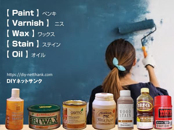 タイトル木材塗料ペンキ・ニス・ワックス・ステイン・オイル