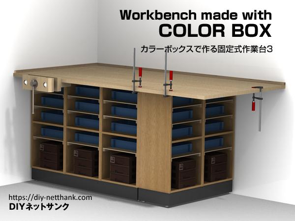カラーボックスで作る作業台3のイメージ図