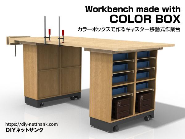 カラーボックスで作るキャスター付き移動作業台イメージ