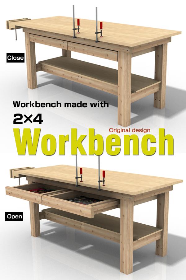 2×4材で作る引き出し付き固定作業台完成イメージ図