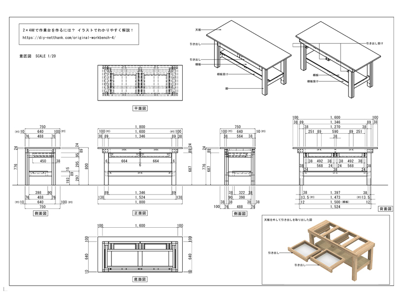 作業台設計図・作業台を自作する図面