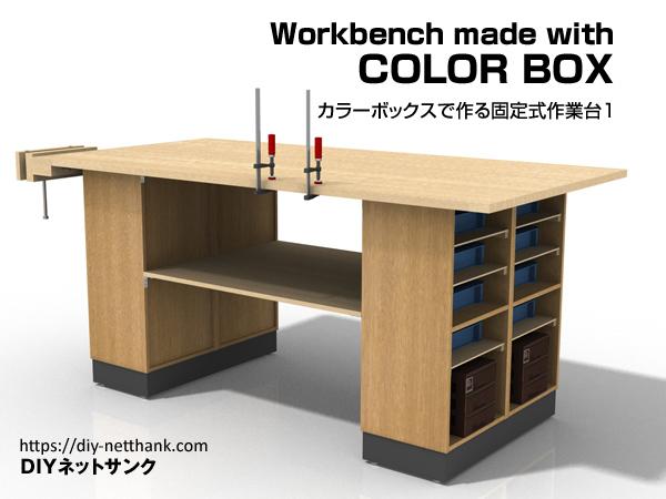 カラーボックスで作る固定式作業台イメージ