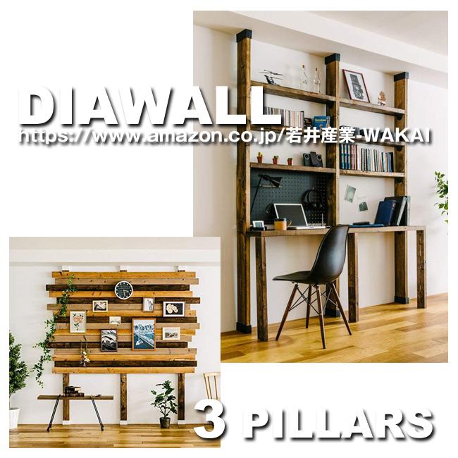 ディアウォール柱3本のイメージ