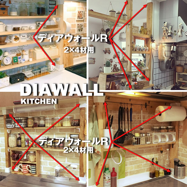 ディアウォールはどこに使われているでしょうか?