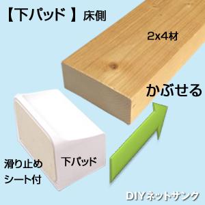 下パッドの使い方イメージ