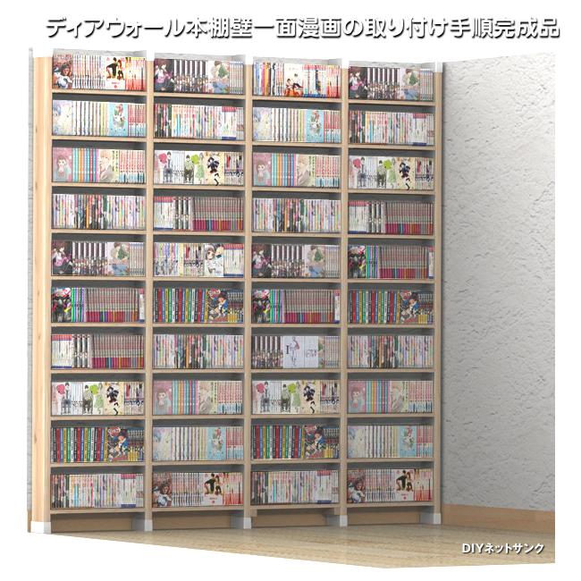 ディアウォール本棚壁一面漫画の取り付け手順完成品