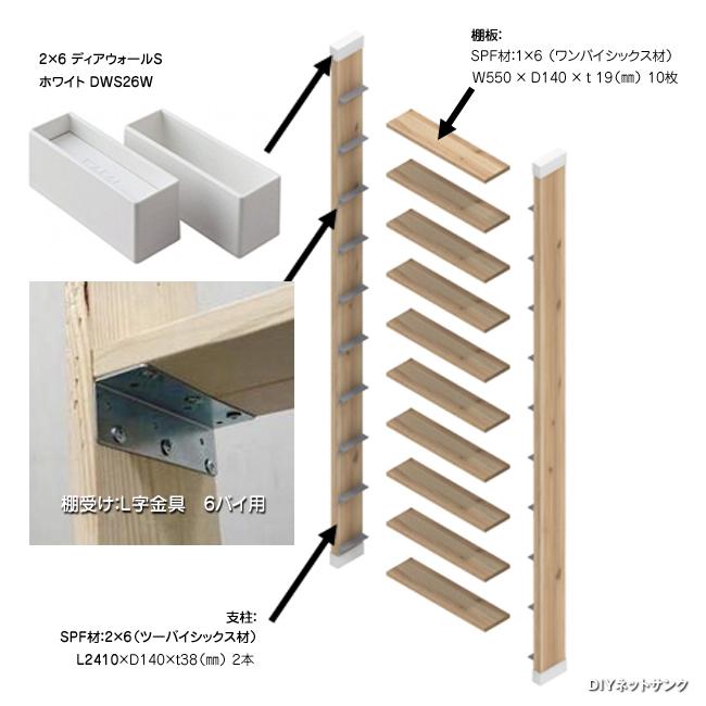 ディアウォール本棚壁一面のシンプルデザイン部材説明