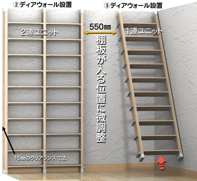ディアウォール本棚壁一面の取り付け手順02と03