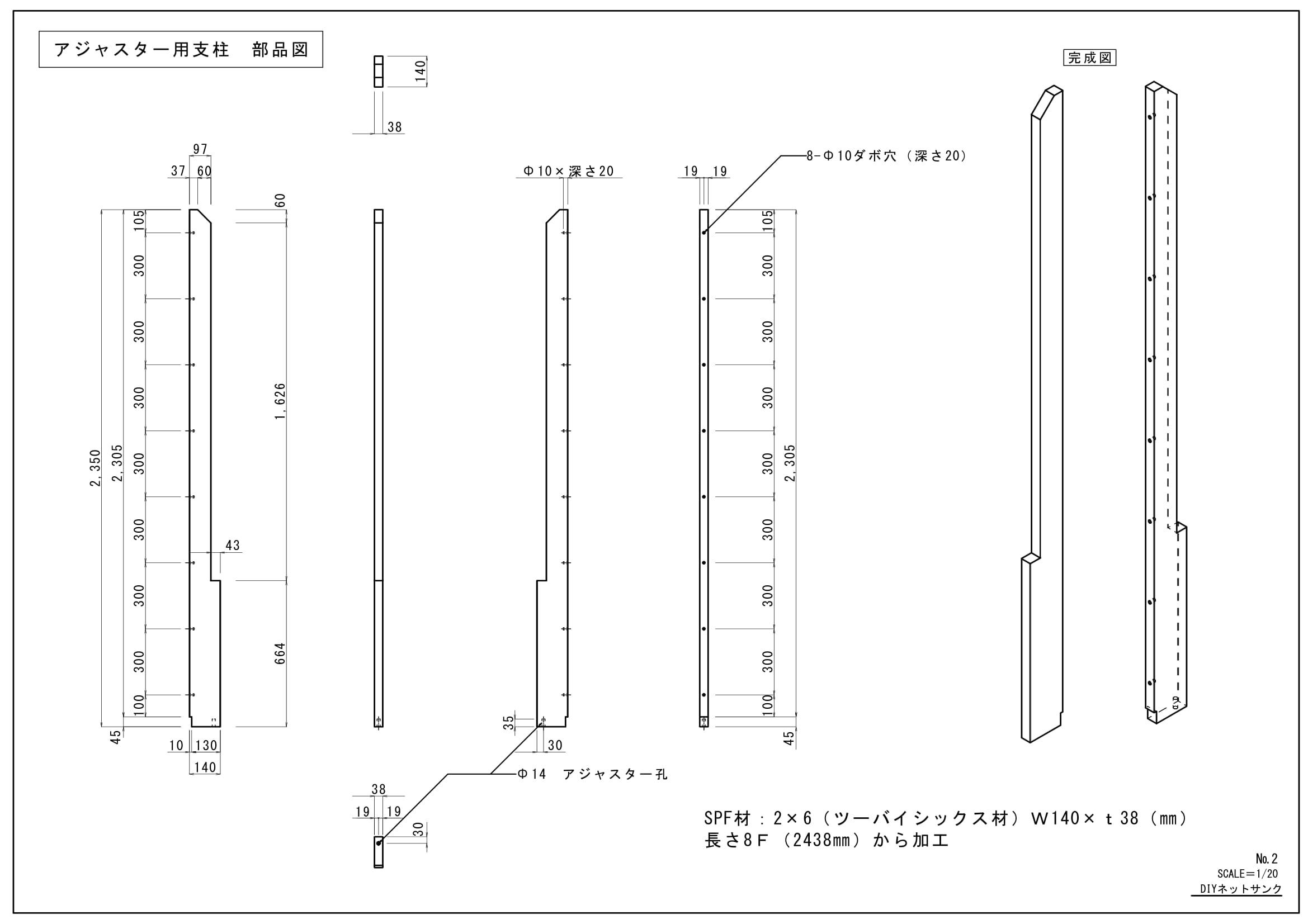 №2 ディアウォール本棚図面 支柱部品図