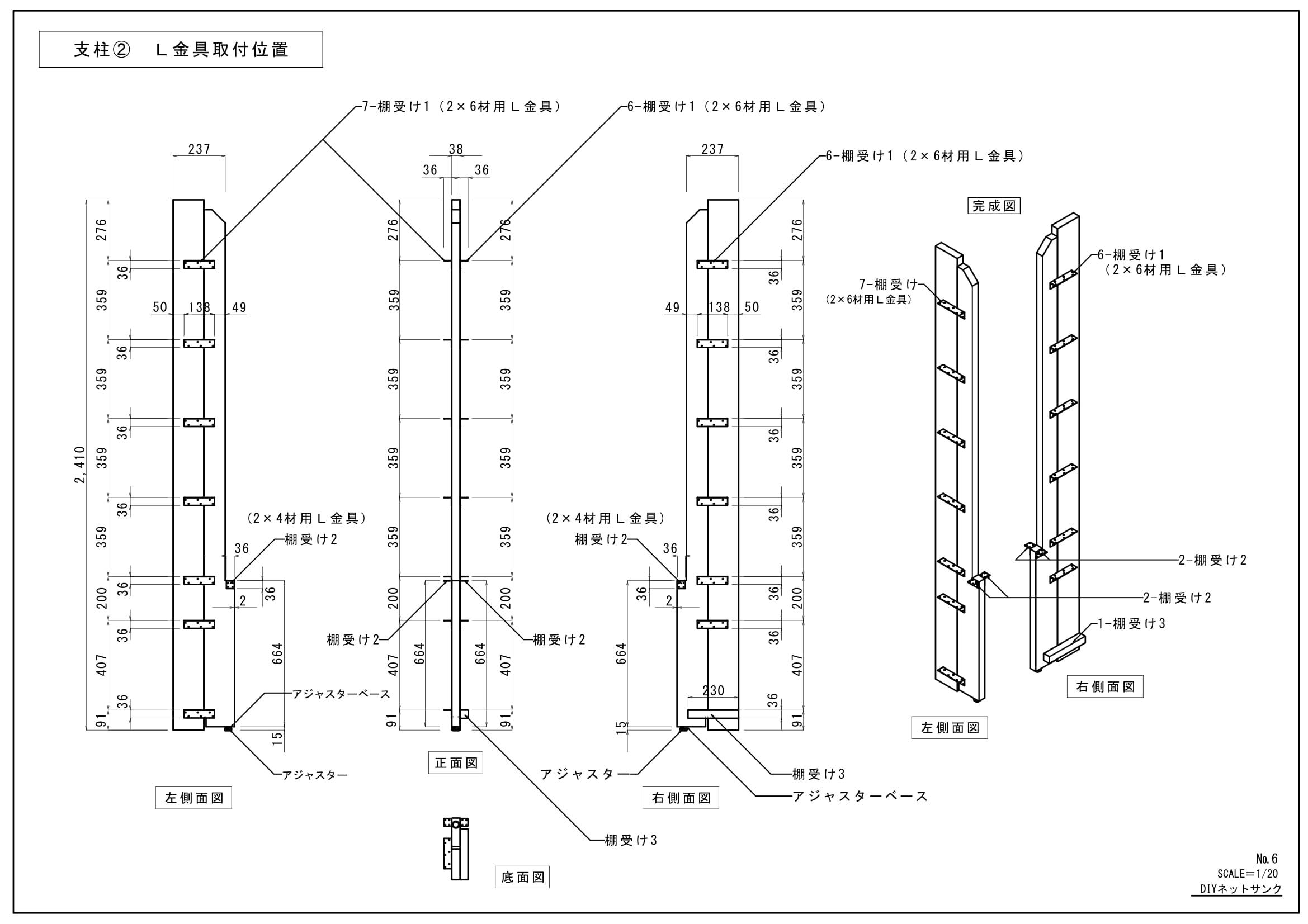 №6 ディアウォール本棚図面 支柱②意匠図