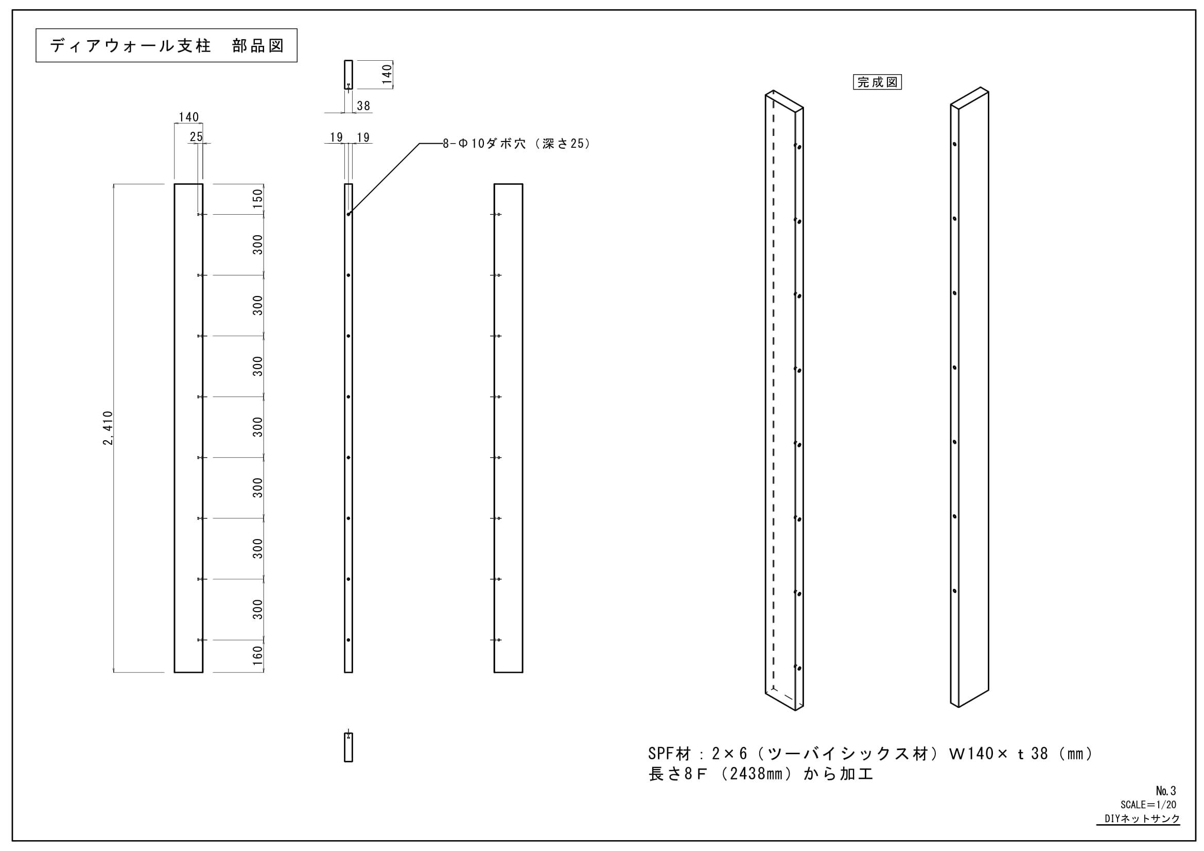 №3 ディアウォール本棚図面 支柱部品図