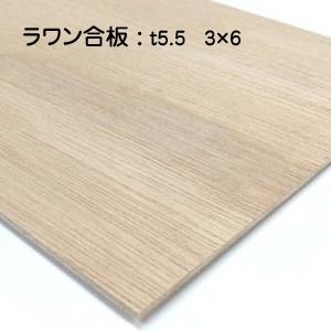 ラワン合板t5.5商品イメージ