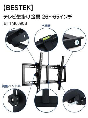 BESTEK テレビ壁掛け金具 26~65インチ商品イメージ
