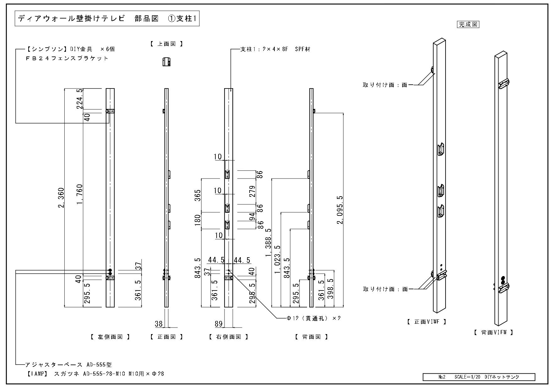 2 ディアウォール壁掛けテレビ支柱1部品図
