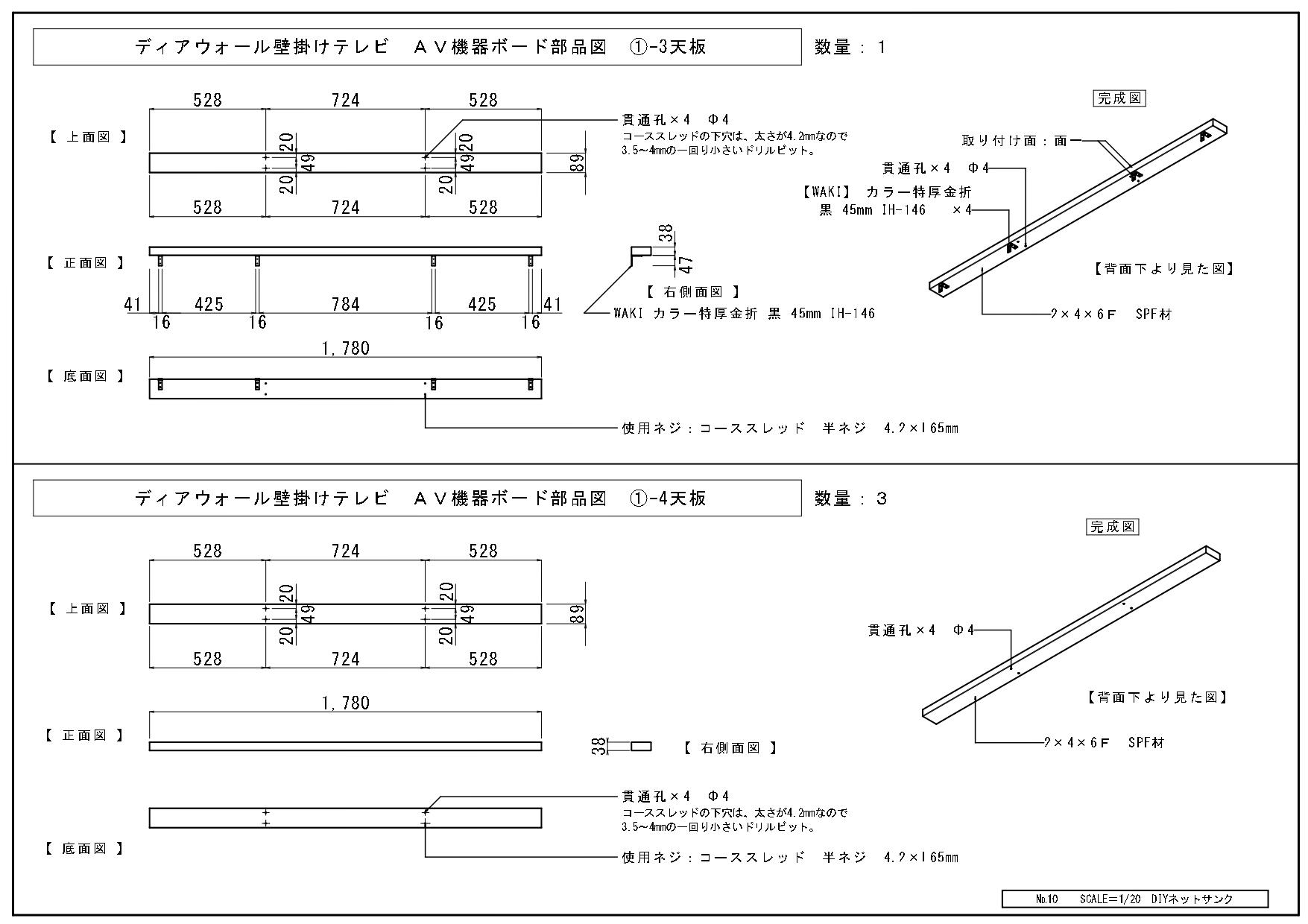 10ディアウォール壁掛けテレビAV機器ボード部品図