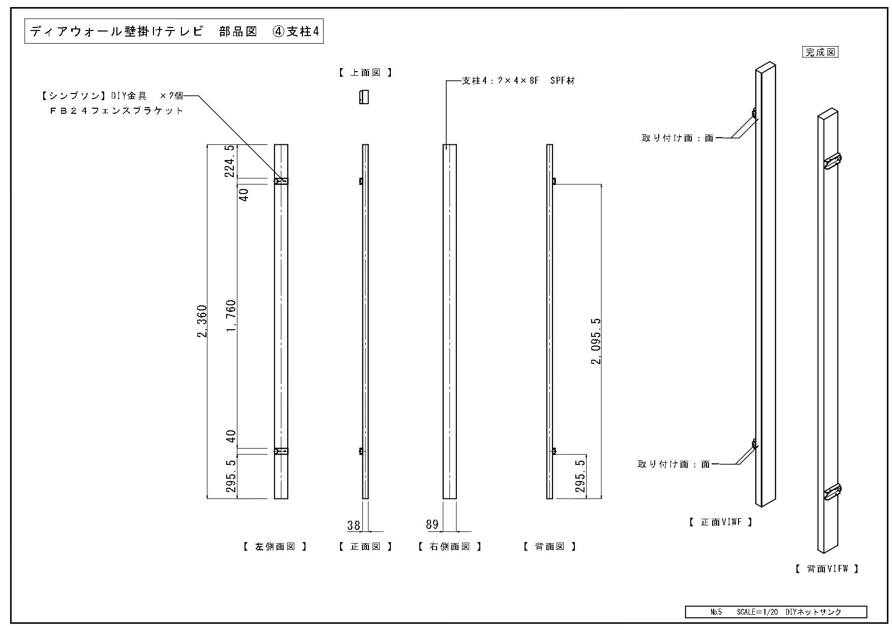 5 ディアウォール壁掛けテレビ支柱4部品図