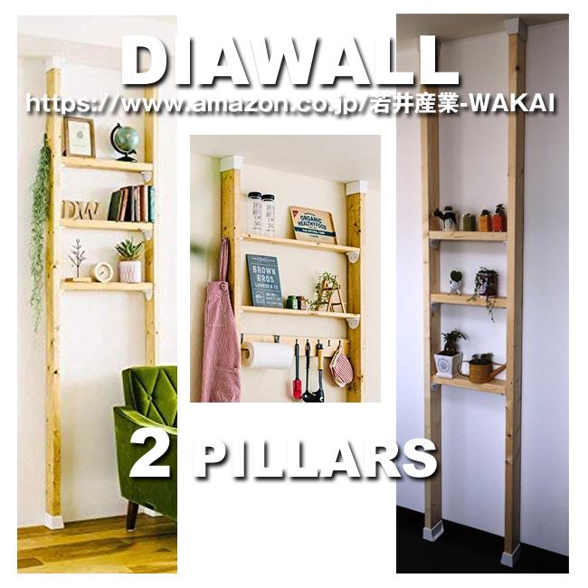 作例DIAWALL2本