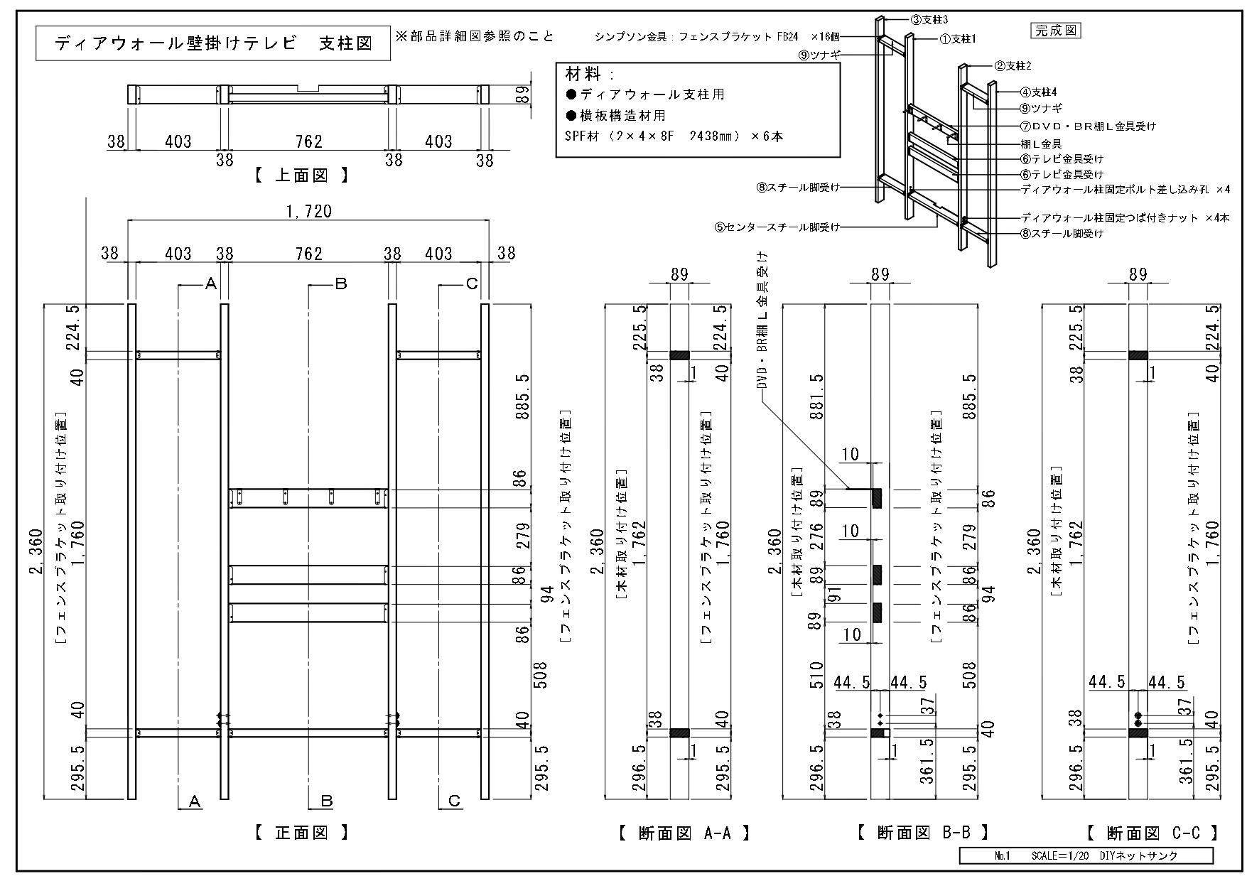 1 ディアウォール壁掛けテレビ支柱アセンブリ図面