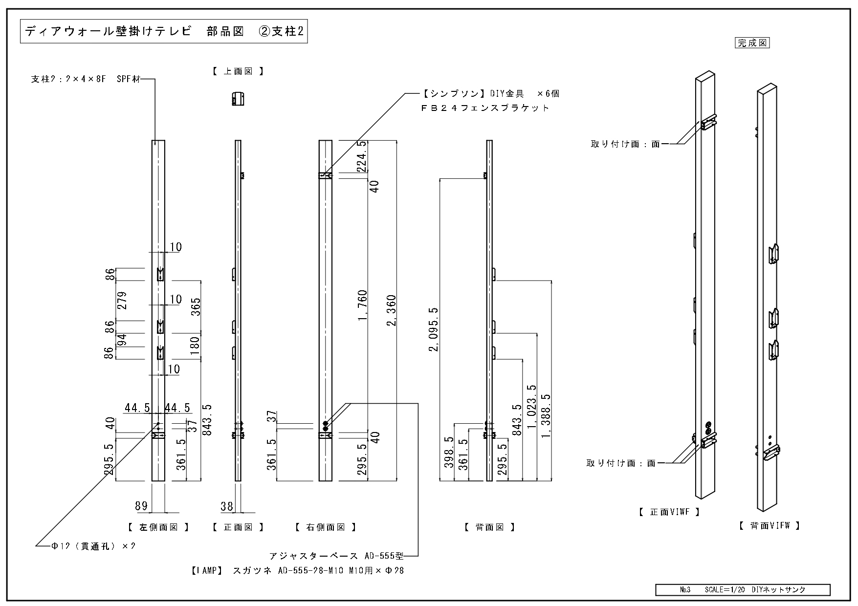 3 ディアウォール壁掛けテレビ支柱2部品図