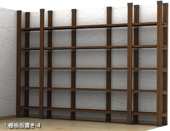 ⑦棚板仮置き-4