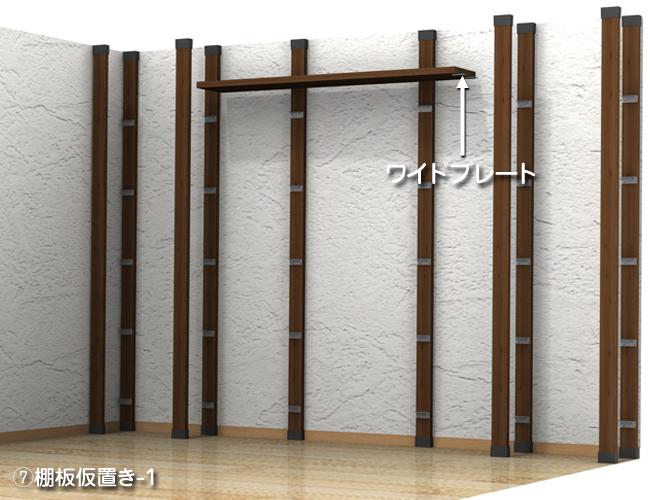 ⑦棚板仮置き-1