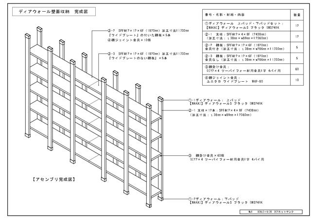 1 ディアウォール壁面収納図面