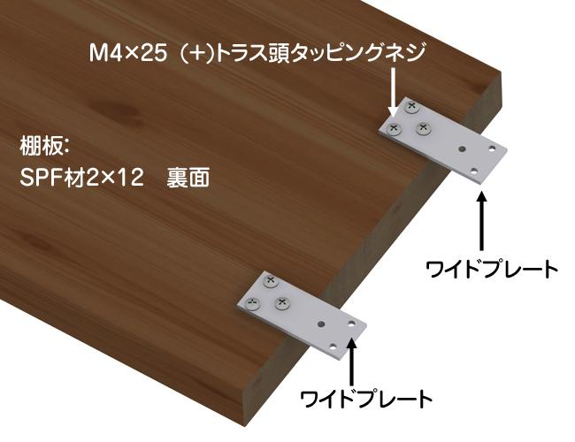 ⑥棚板ワイドプレート固定