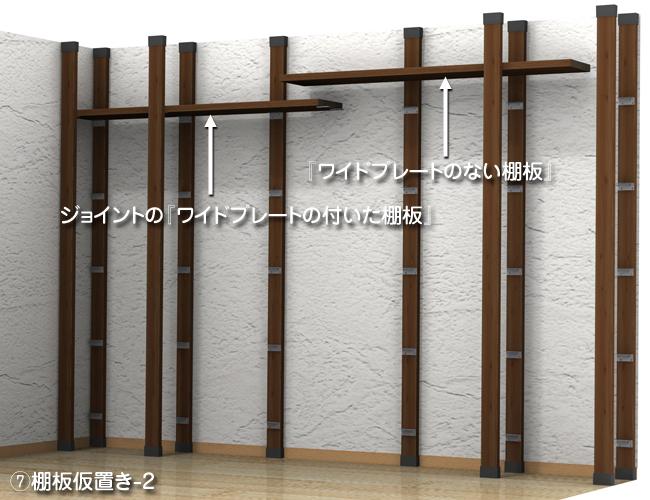 ⑦棚板仮置き-2