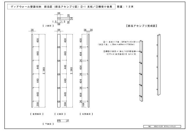 ディアウォール壁面収納 部品図(部品アセンブリ図)②-1 支柱/③棚受け金具