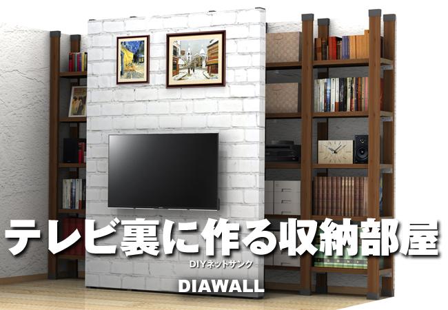 『テレビ裏に作る収納部屋タイトル』