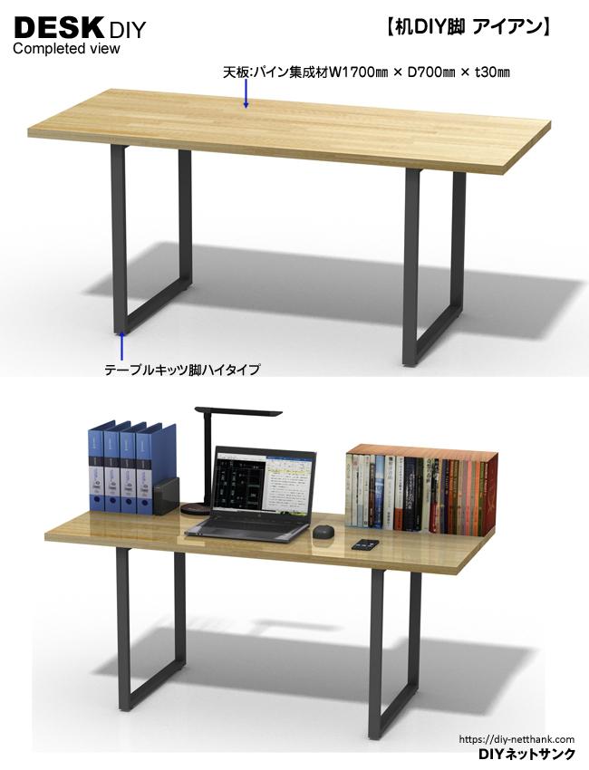 机DIYの脚 アイアン01