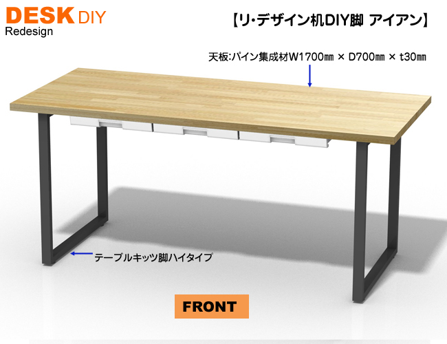 リ・デザイン机DIY脚 アイアン02