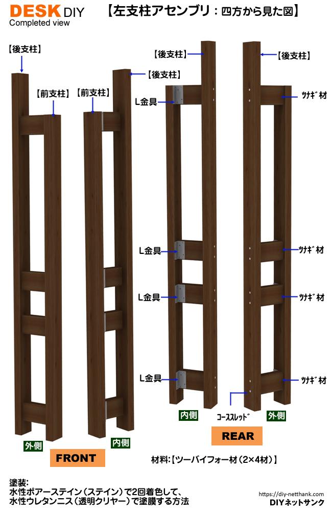 左支柱アセンブリ