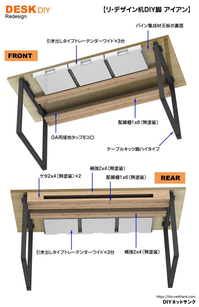 リ・デザイン机DIY脚 アイアン01