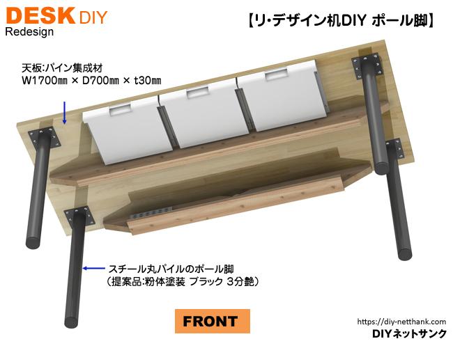リ・デザイン机DIY脚 ポール01