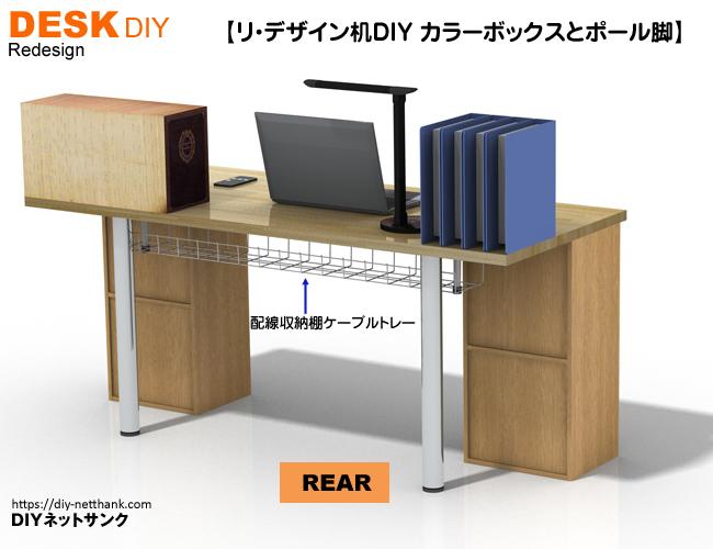 リ・デザイン机DIYカラーボックス02