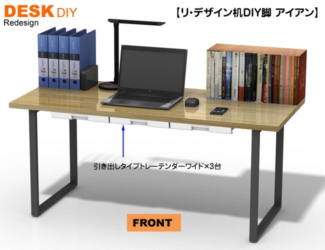 リ・デザイン机DIY脚 アイアン03