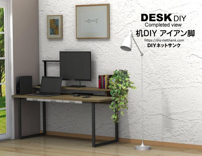 リ・デザイン机DIY アイアン脚完成