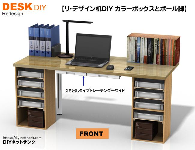 リ・デザイン机DIYカラーボックス01