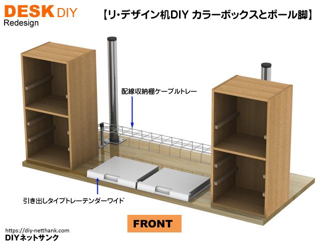 リ・デザイン机DIYカラーボックス03