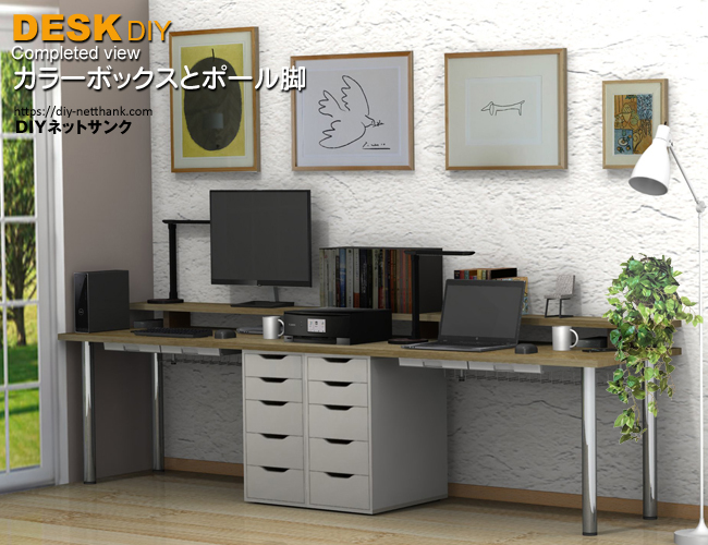 簡単長机カラーボックスとポール脚リ・デザイン室内設置1