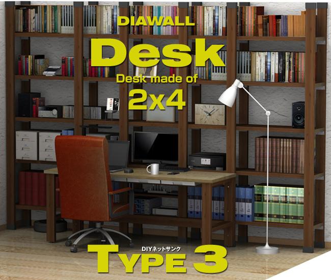 ディアウォール机の作り方タイプ3