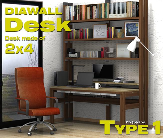 ディアウォール机の作り方タイプ1
