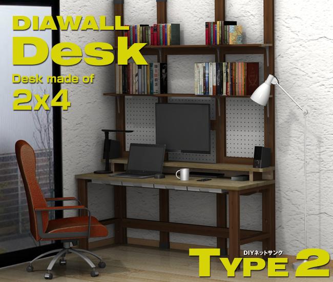 ディアウォール机の作り方タイプ2