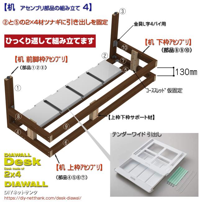 机 アセンブリ部品の組み立て 4