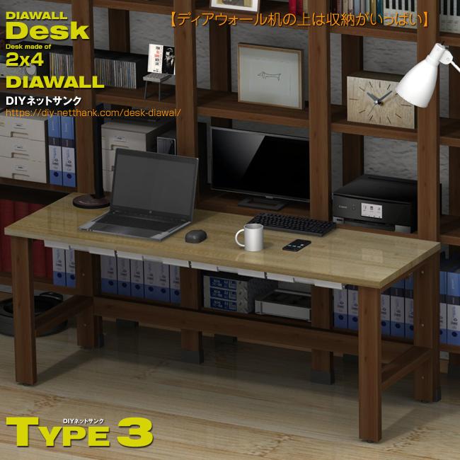 TYPE 3完成完成図備品設置イメージ